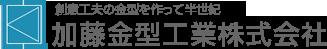 加藤金型工業株式会社